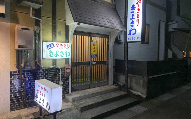 やきとり きよさわ【長野県諏訪市】老夫婦が営む味のある優しい焼鳥を味わう