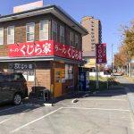 くじら家【長野県諏訪市】本格家系ラーメンのお店