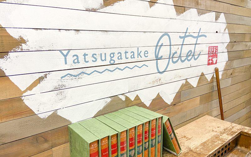 八ヶ岳オクテット【長野県茅野市】広いスペースに設備充実のベーカリーカフェ