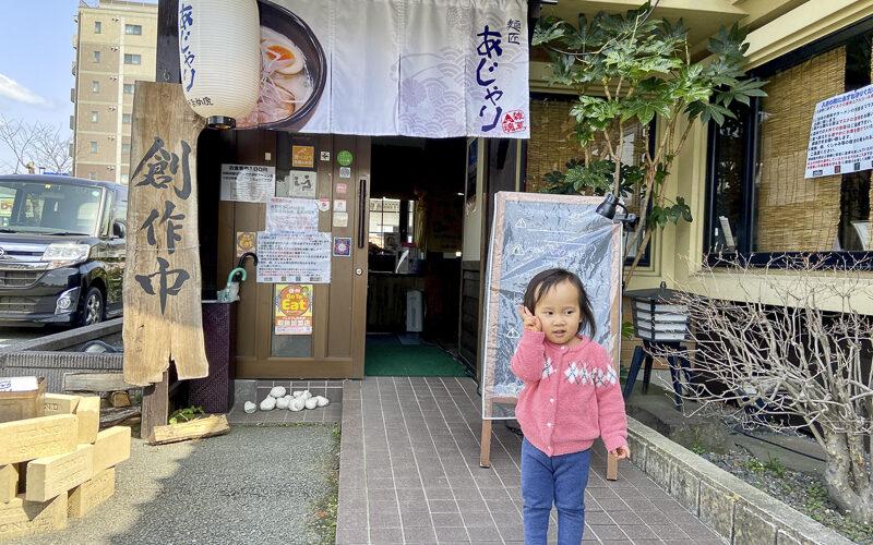 麺匠あじゃり【長野県長野市】ラーメン食べに家族でちょっと遠出した